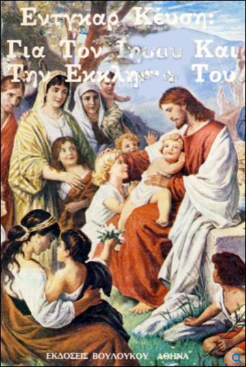 Έντγκαρ Κέυση Για Τον Ιησού Και Την Εκκλησία Του