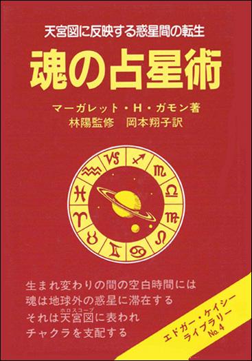エドガ ケイシ 超意識革命