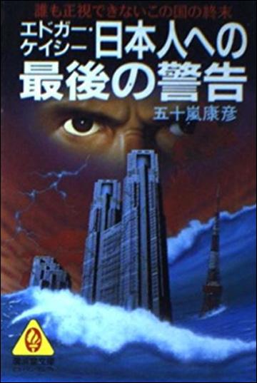 エドガー・ケイシ 日本人への最後の警告 きないこの国の終末