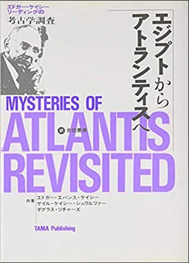 Mysteries of Atlantis Revisited in Japanese