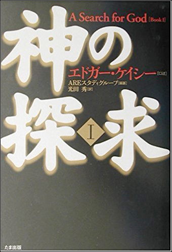 A Search for God Vol. 1 in Japanese