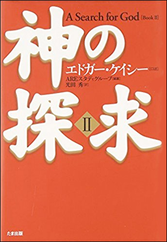 A Search for God Vol. 2 in Japanese