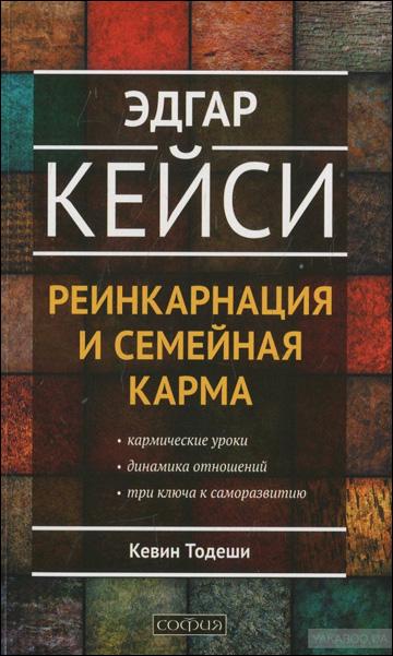 Эдгар Кейси о реинкарнации и семейно й карме